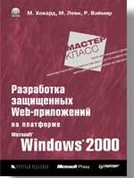 Книга java приложений на корпоративных в разработка и grails groovy