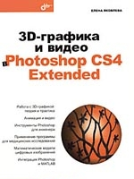 Книга 3D-графика и видео в Photoshop CS4 Extended. Яковлева (+CD)
